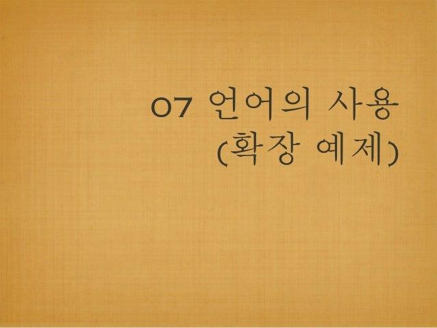 07 언어의 사용   (확장 예제)