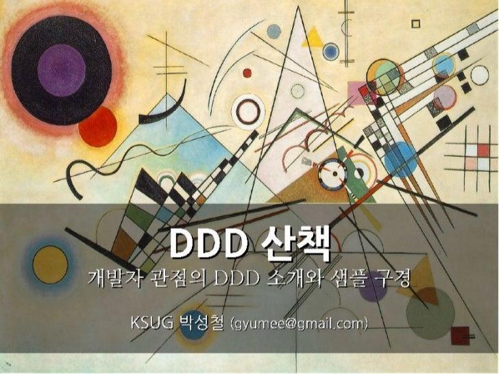 DDD 산책