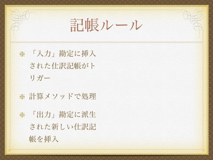 DDD読書会 アナリシスパターン