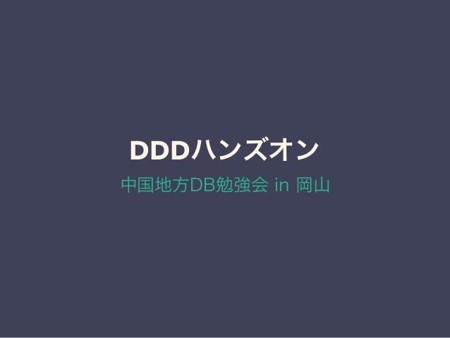 DDDハンズオン 中国地方DB勉強会 in 岡山