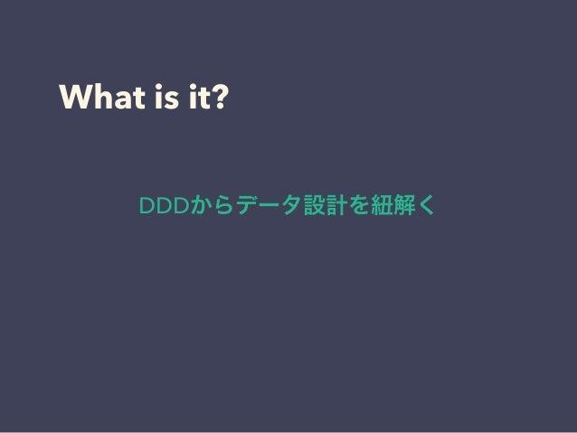 DDDハンズオン Slide 2