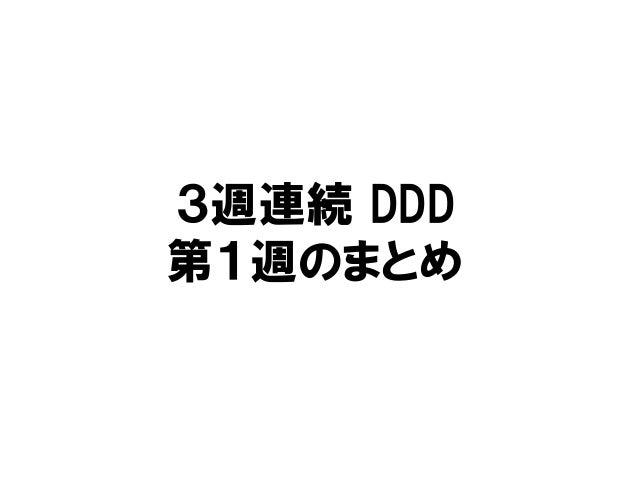3週連続 DDD 第1週のまとめ