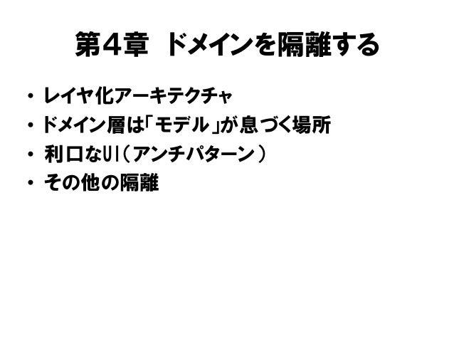 第4章 ドメインを隔離する • レイヤ化アーキテクチャ • ドメイン層は「モデル」が息づく場所 • 利口なUI(アンチパターン) • その他の隔離