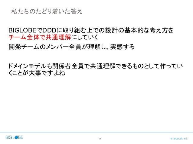 https://image.slidesharecdn.com/ddd-biglobe-180926093543/95/ddd-14-638.jpg?cb=1537954570