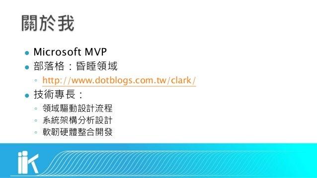 l Microsoft MVP l ◦ http://www.dotblogs.com.tw/clark/ l ◦ ◦ ◦