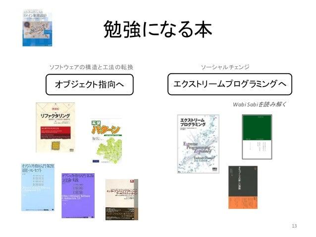 勉強になる本 Wabi Sabiを読み解く オブジェクト指向へ エクストリームプログラミングへ 13 ソーシャルチェンジソフトウェアの構造と工法の転換