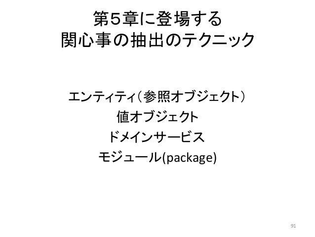 第5章に登場する 関心事の抽出のテクニック エンティティ(参照オブジェクト) 値オブジェクト ドメインサービス モジュール(package) 91