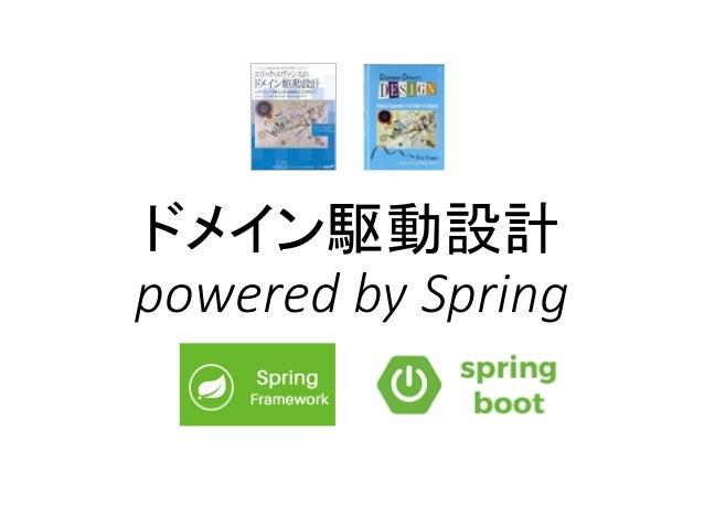 ドメイン駆動設計 powered by Spring
