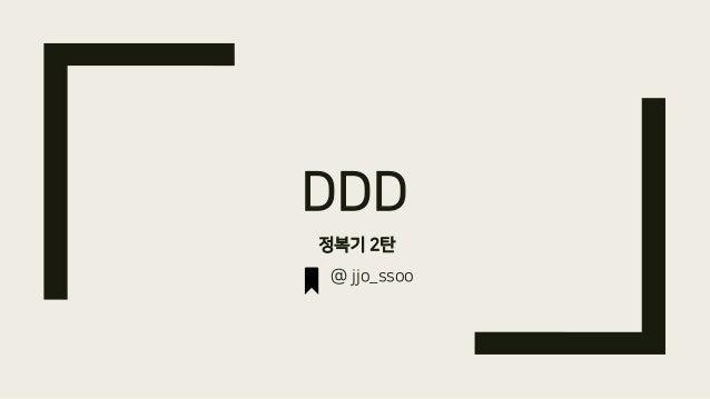DDD 정복기 2탄 @ jjo_ssoo