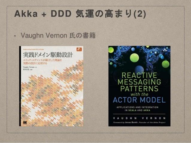 Akka + DDD 気運の高まり(2) • Vaughn Vernon 氏の書籍