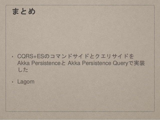参考 • CQRS Journey https://msdn.microsoft.com/ja-jp/library/jj554200.aspx • .NETのエンタープライズアプリケーションアーキテクチャ • 実践ドメイン駆動設計
