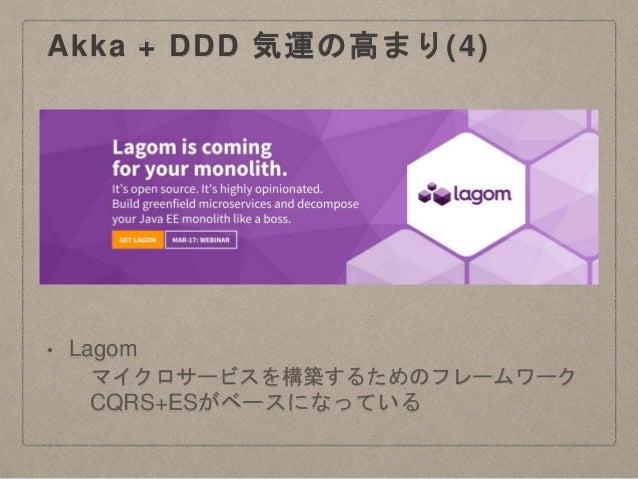 Akka + DDD 気運の高まり(4) • Lagom マイクロサービスを構築するためのフレームワーク CQRS+ESがベースになっている