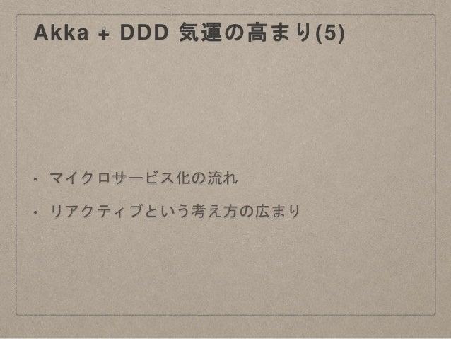 Akka + DDD 気運の高まり(5) • マイクロサービス化の流れ • リアクティブという考え方の広まり