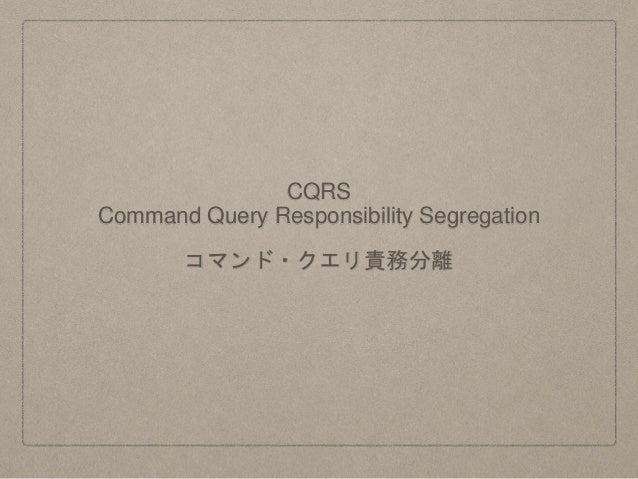 CQRS Command Query Responsibility Segregation コマンド・クエリ責務分離