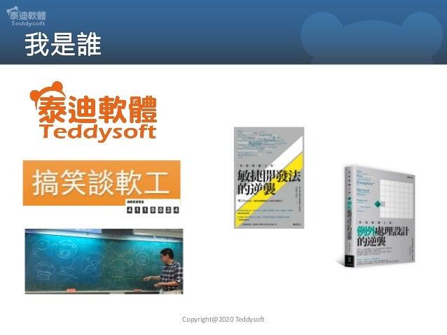 DDD + Clean Architecture: 從需求到實作 Slide 2