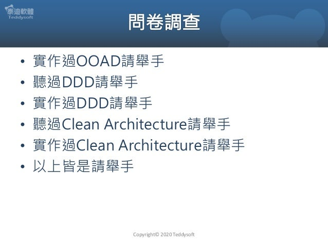 DDD + Clean Architecture: 從需求到實作 Slide 3