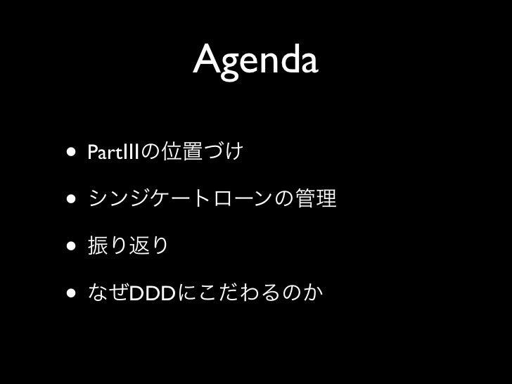 Beautiful Development ブレイクスルー体験記 Slide 3