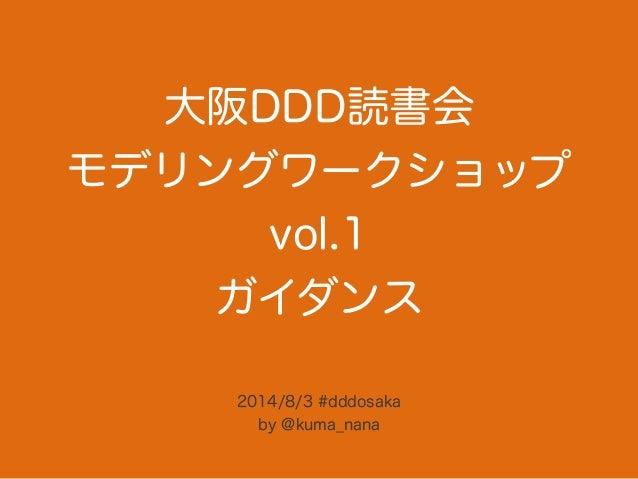 大阪DDD読書会 モデリングワークショップ vol.1 ガイダンス 2014/8/3 #dddosaka by @kuma_nana