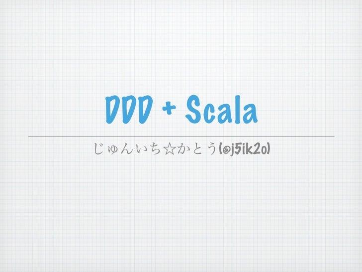 DDD + Scala        (@j5ik2o)