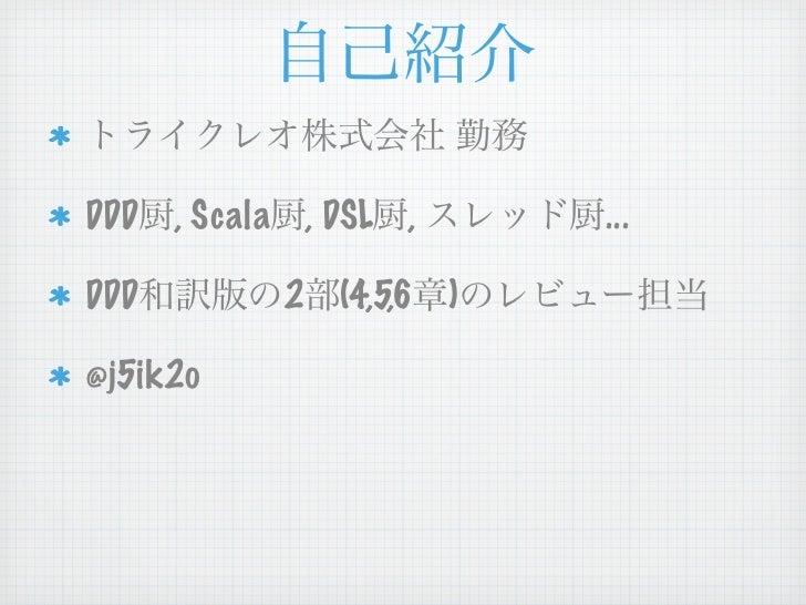 ddd+scala Slide 2