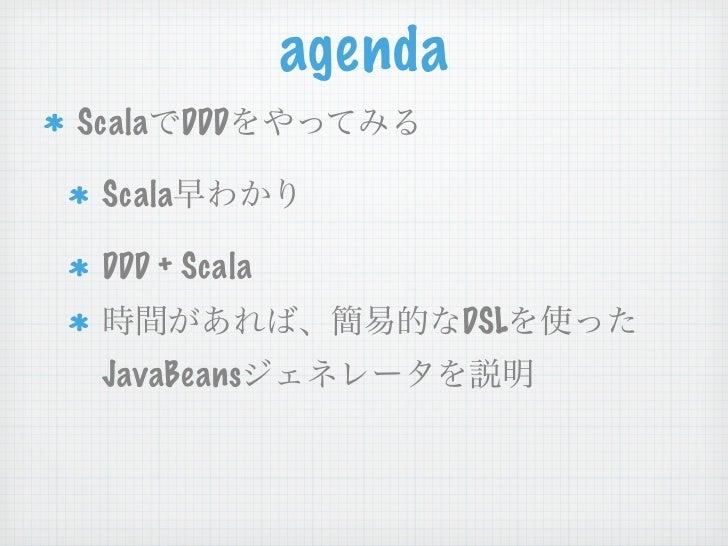 ddd+scala Slide 3