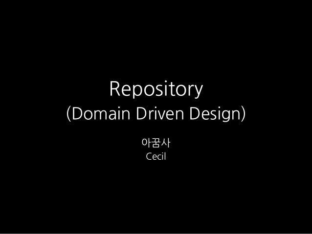 Repository (Domain Driven Design) 아꿈사 Cecil