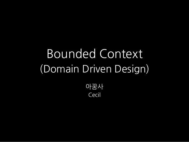 Bounded Context (Domain Driven Design) 아꿈사 Cecil