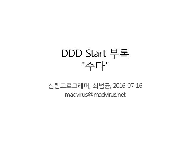 "DDD Start 부록 ""수다"" 신림프로그래머, 최범균, 2016-07-16 madvirus@madvirus.net"