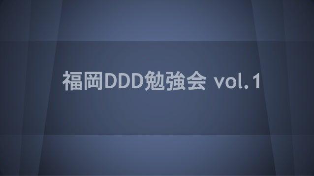 福岡DDD勉強会 vol.1