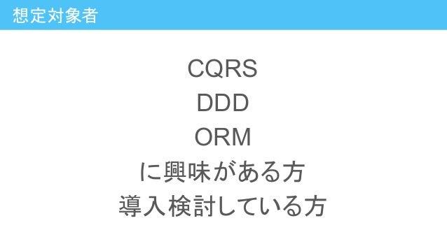 CQRS DDD ORM に興味がある方 導入検討している方 想定対象者