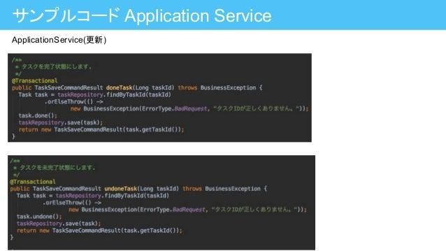 サンプルコード Application Service ApplicationService(更新)