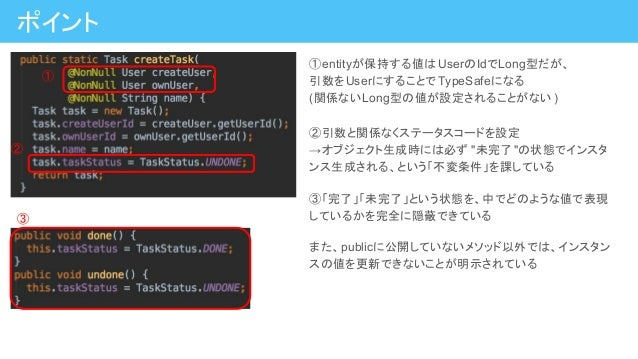 "①entityが保持する値はUserのIdでLong型だが、 引数をUserにすることでTypeSafeになる (関係ないLong型の値が設定されることがない ) ②引数と関係なくステータスコードを設定 →オブジェクト生成時には必ず ""未完了""..."
