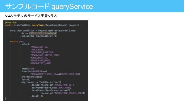 サンプルコード queryService クエリモデルのサービス実装クラス