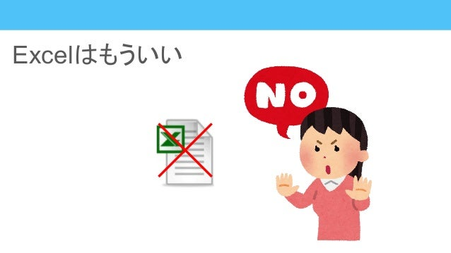 Excelはもういい