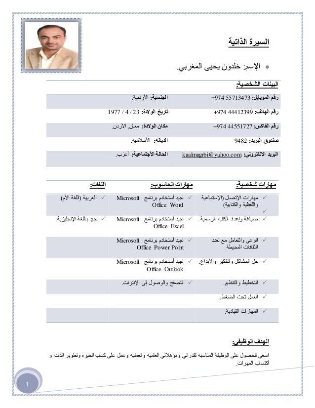 curriculum vitae khaldoun arabic 1 974