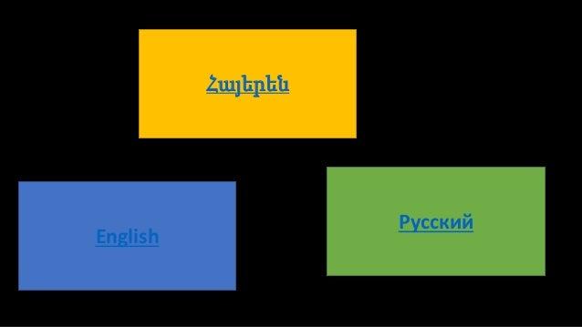 English Հայերեն Русский