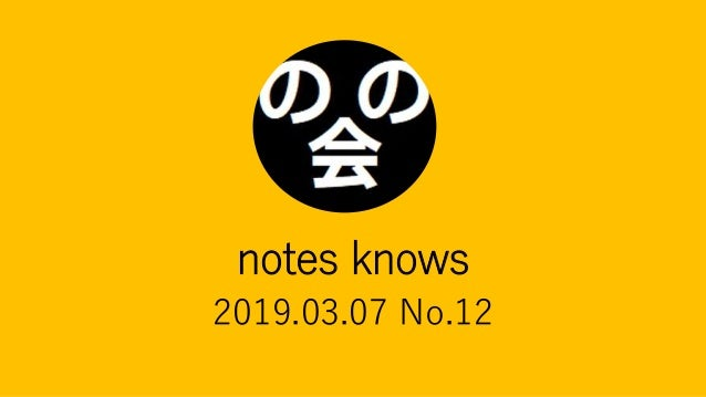 notes knows 2019.03.07 No.12