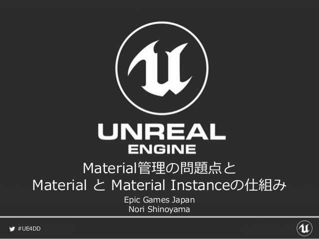 #UE4DD Material管理の問題点と Material と Material Instanceの仕組み Epic Games Japan Nori Shinoyama