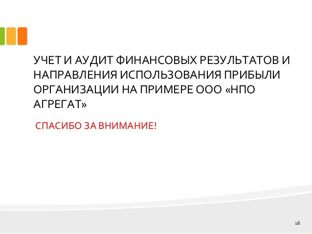 дипломная презентация по экономике и бухгалтерскому учету 16 УЧЕТ И АУДИТ