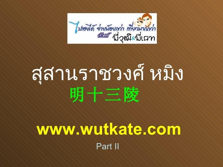 สุสานราชวงศ์ หมิง 明十三陵   www.wutkate.com Part II