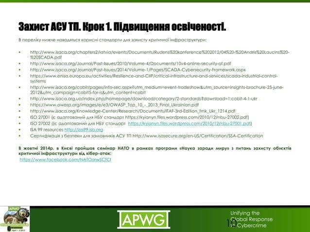 Unifying the Global Response to Cybercrime Захист АСУ ТП. Крок 1. Підвищення освіченості. В переліку нижче наводяться кори...