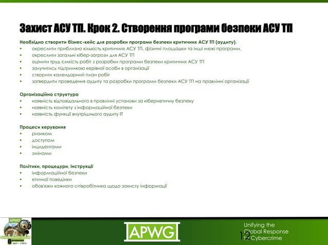 Unifying the Global Response to Cybercrime Захист АСУ ТП. Крок 2. Створення програми безпеки АСУ ТП Необхідно створити біз...