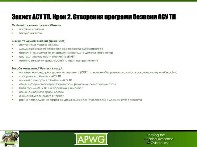 Unifying the Global Response to Cybercrime Захист АСУ ТП. Крок 2. Створення програми безпеки АСУ ТП Освіченість кожного сп...
