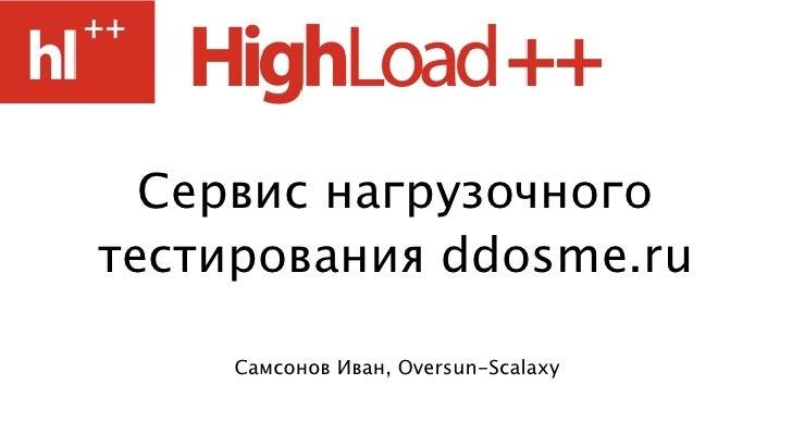 Сервис нагрузочноготестирования ddosme.ru     Самсонов Иван, Oversun-Scalaxy