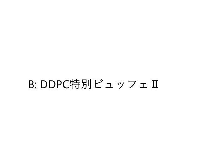 B: DDPC特別ビュッフェⅡ