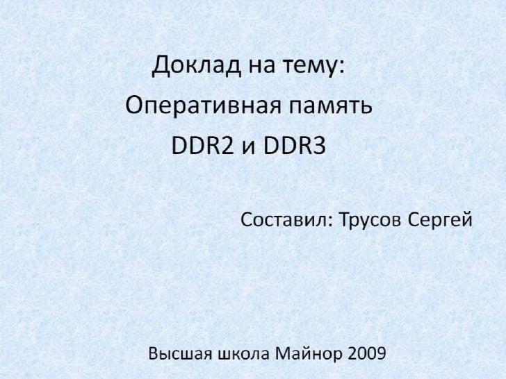 Ddr2 Ddr3 Scribd