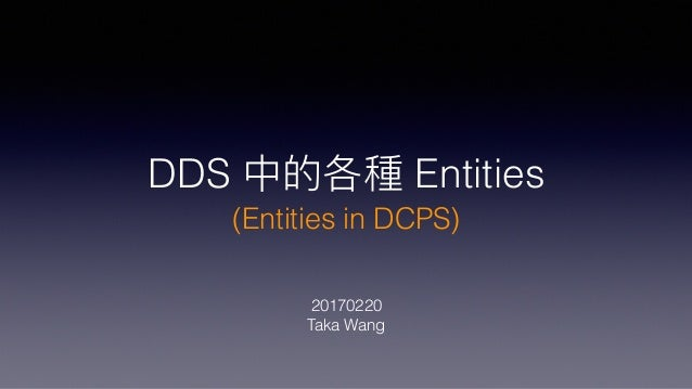 DDS 中的各種 Entities (Entities in DCPS) 20170220 Taka Wang