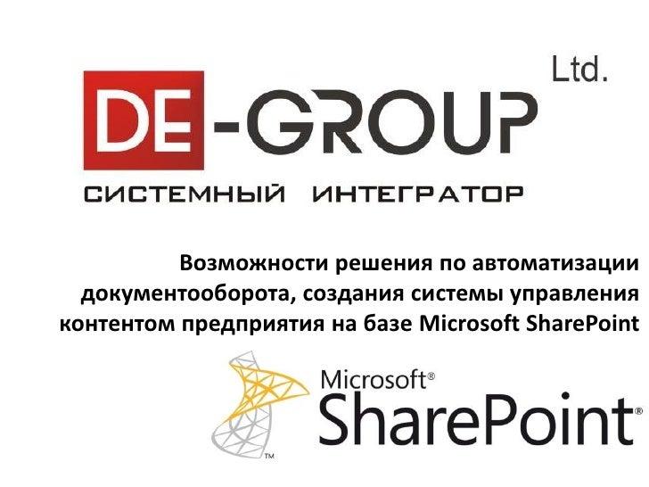 Возможности решения по автоматизации  документооборота, создания системы управленияконтентом предприятия на базе Microsoft...