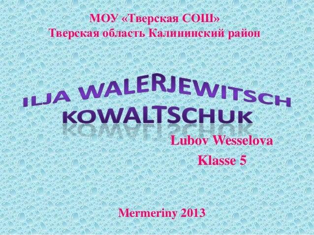 МОУ «Тверская СОШ» Тверская область Калининский район  Lubov Wesselova Klasse 5  Mermeriny 2013