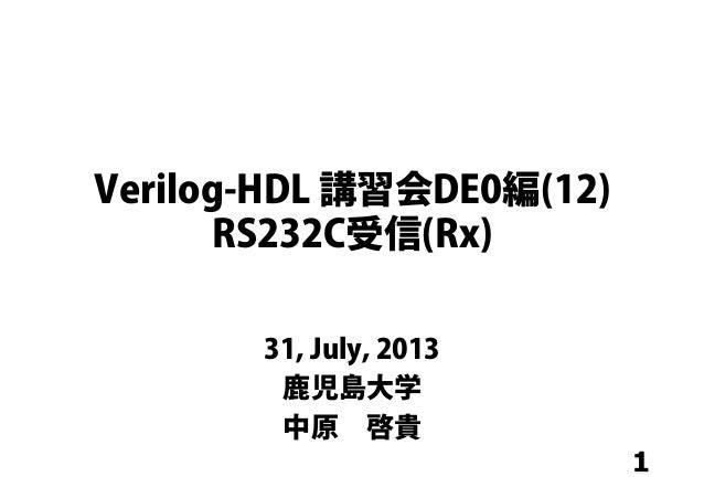 1 Verilog-HDL 講習会DE0編(12) RS232C受信(Rx) 31, July, 2013 鹿児島大学 中原啓貴